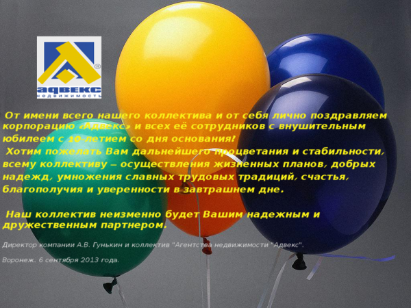 Короткие поздравления с днем рождения компании